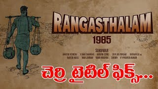 Ramcharan New Movie Title Conformed | Rangasthalam 1985 | Sukumar | Samantha | DSP |Top Telugu Tv