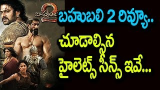 Baahubali 2 Movie Review | Highlighs of Baahubali 2 | Prabhas | Anushka | Rajamouli l RECTVINDIA