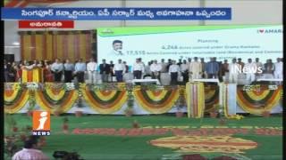 AP CM Chandrababu Naidu Lay Foundation Stone For Capital Startup Area In Amaravati | AP | iNews