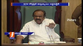 BJP Kishan Reddy Question TRS Govt Over Central Funds | Etela Rajender Answered | iNews