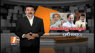 Is Telugu States Political Parties Plans To Ready On Early Election In India | Idinijam | iNews