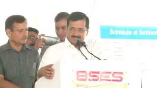 Delhi CM Arvind Kejriwal Addresses at the launch of electricity bill dispute redressal scheme