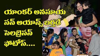 Anchor Anasuya Son Ayanssh First Birthday Celebrations Photos | Jabardasth | Anasuya Family | Latest