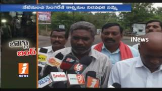 Bandh From Today in Singareni Collieries Over Succession Jobs | Workers Suspend Duties | iNews