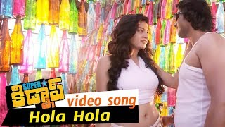 Superstar Kidnap Movie Songs - Hola Hola Video Song - Adarsh, Nandu, Shraddha Das, Poonam