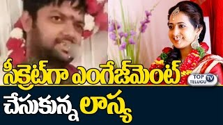Anchor Lasya Engagement Photos | Anchor Lasya ENGAGED! | Celebrity Pics | Top Telugu TV