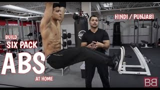 Easy ABS workout for Guaranteed six pack!  (Hindi / Punjabi)