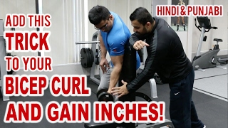 Add this TRICK to your BICEP CURL and gain INCHES! (Hindi / Punjabi)