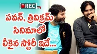 Trivikram Pawan Kalyan Movie Story Line Leaked | Pawan Kalyan Movie Story | Rectv India