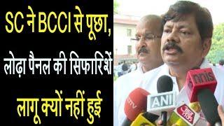 SC ने BCCI से पूछा, लोढ़ा पैनल की सिफारिशें लागू क्यों नहीं हुई