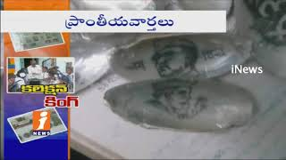 Retired Teacher Collects Old Coins and Stamps Across World in Ramayampet | Medak | iNews