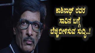 ಕಾಶಿನಾಥ್ ರವರ ಸಾವಿನ ಬಗ್ಗೆ ಬೆಚ್ಚಿಬೀಳಿಸುವ ಸುದ್ಧಿ   Kannada News   Top Kannada TV
