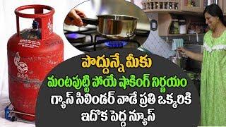 గ్యాస్ సిలిండర్ వాడేవారికీ పొద్దున్నే షాకింగ్   LPG Cylinder Prices To Be Hiked By Rs 4 Every Month