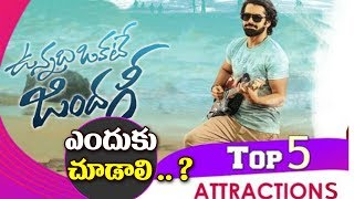 Vunnadhi Okate Zindagi Movie 5 Attractions || Review || Rating || Ram Pothineni, Anupama Parameswar