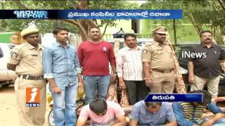 Red Sandal Smugglers used Heritage Company Names To Smuggling In Tirupati |Ground Report| iNews