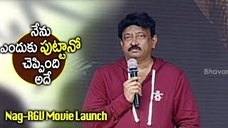 RGV Speech At Nagarjuna & RGV Movie Launch || Bhavani HD Movies