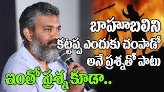 SS Rajamouli Clarifies About Anushka Look in Baahubali 2 | Baahubali 2 Movie | Prabhas | Rana