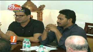 Why YSRCP Leaders Discussion On Prashant Kishor Secret Survey In Party? | Loguttu | iNews