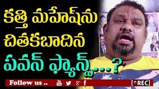 Pawan Fans Attack On Kathi Mahesh At His Home Village I Rectv india