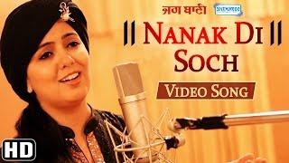 Nanak Di Soch   Harshdeep Kaur   Latest Punjabi Song   StopWomensDay
