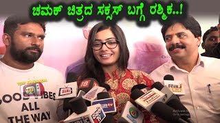 Chamak Team Response at Narthaki Theater | Chamak team celebrating success | Rashmika Mandanna