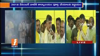 CM Chandrababu Naidu Lay Foundation Stone For TDP Party Office In Amravati | iNews