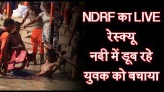 NDRF का LIVE रेस्क्यू, नदी में डूब रहे युवक को बचाया