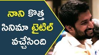 Nani New Movie Title || నాని కొత్త సినిమా టైటిల్ వచ్చేసింది || Latest Telugu Upcoming Movies