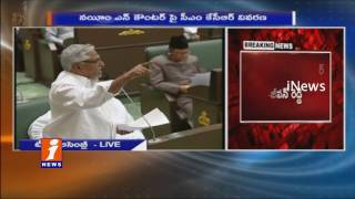 Hot Discussion in Assembly On Gang Star Nayeem Crimes | KCR | Jeevan Reddy | iNews