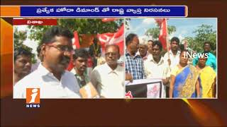 CPI Activists Protest And Rally For AP Special Status In Visakha | iNews