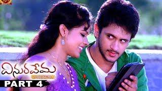 Vinuravema Viswadabhirama Movie Part 4 - 2017 Latest Telugu Movies - Manoj Nandam, Sirisha, Srihari