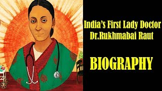 Rukhmabai Biography In English First Women Doctor Of India | Rukhmabai Google Doodle
