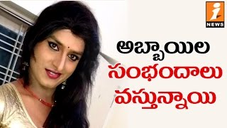 Extra Jabardasth Comedian Vinod alias Vinodini Shocking Comments about his Marriage Proposals