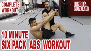 10 Min SIX PACK ABS Workout for Beginners! BBRT #80 (Hindi / Punjabi)