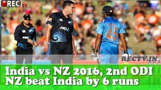 India vs Newzeland 2016, 2nd ODI Cricket Match ll  NZ Beat india by 6 runs  ll latest sports news