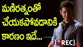 Reason Behind Mahesh Babu Not Proceeding With Maniratnam | Latest Updates | Rectv India