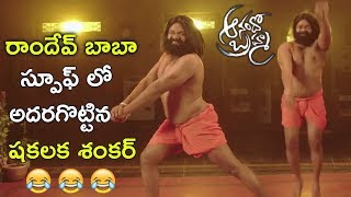 Ramdev Baba Hilarious Spoof - Shakalaka Shankar Comedy Scenes - 2017 Telugu Movie Scenes