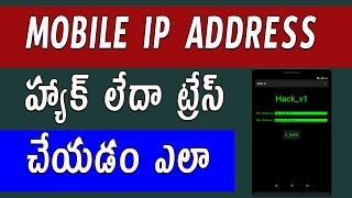 How to find or trace others ip address of mobile   Pc   Telugu