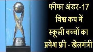 फीफा अंडर-17 विश्व कप में स्कूली बच्चों का प्रवेश फ्री - खेलमंत्री