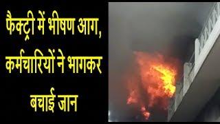 फैक्ट्री में भीषण आग,कर्मचारियों ने भागकर बचाई  जान