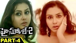 High School 2 Full Movie Part 4 || Namitha, Raj Karthik, R. Parthiepan, Thiru