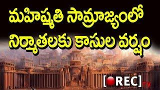Sets Of Bahubali Shocking Price For Lease | Rajamouli Bahubali 2 Sets At UNBELIEVABLE Cost | Rectv