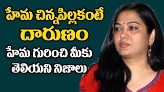 Uknown Facts About Actress Hema | Hema Husband and Family | Tollywood Celebrties News |Top Telugu TV