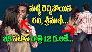 మళ్లీ రెచ్చిపొయిన రవి, శ్రీముఖి | Anchor Ravi Srimukhi Vulgar Performance in Patas Show | E TV Plus