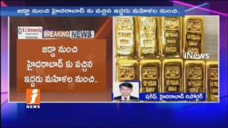 75 Lakhs Worth Gold Bars Caught at Shamshabad Airport | Hyderabad | iNews