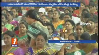 Paritala Sunitha Speech On Women Empowerment | National Women's Parliament Meet | Amaravathi | iNews
