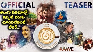 AWE Trailer | Nani's AWE OFFICIAL TRAILER | Telugu movie Trailers 2018 | Daily POster