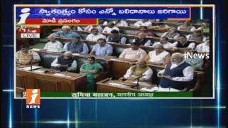 PM Narendra Modi Addressing Lok Sabha Today | Modi Speech in Parliament | iNews