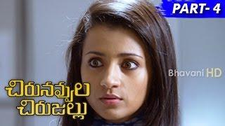 Chirunavvula Chirujallu Full Movie Part 4 Jiiva, Trisha, Andrea Jeremiah