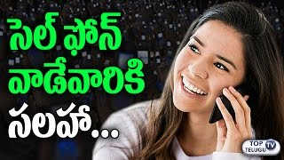 Advisory for Cell Phone Users | Use mobile phone on speaker or earphones | Top Telugu TV